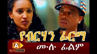 - Yeberehan Firma Ethiopian Movie  2017
