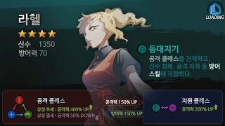 getlinkyoutube.com-네이버 웹툰 신의 탑 스마트폰 게임 플레이 영상