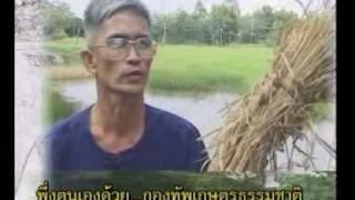 ปราชญ์ชาวบ้าน - พ่อคำเดื่อง ภาษี - 1/2