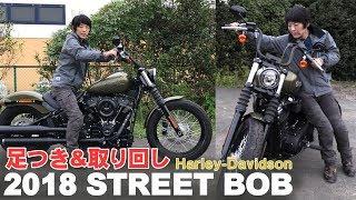 2018「STREET BOB」足つき&取り回しインプレ!HARLEY-DAVIDSON