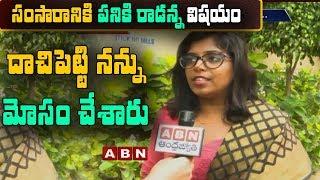 సంసారానికి పనికి రాడన్న విషయం దాచిపెట్టి నన్ను మోసం చేశారు | Woman Cheated by NRI