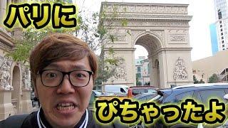 getlinkyoutube.com-ラスベガスで6年ぶりに『パリにぴちゃったよ』やってみたw(知ってる人は知っている)