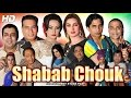 SHABAB CHOUK 2017 FULL DRAMA NASIR CHINYOTI, NARGIS, QISMET BAIG & N. VICKY - NEW STAGE DRAMA