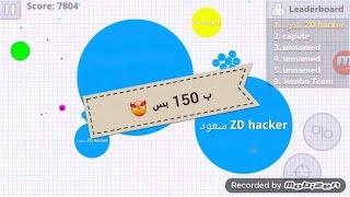 getlinkyoutube.com-قلتش - هكر لعبة agar.io كيف تصير الاول ب 150 نقطة!