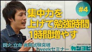 getlinkyoutube.com-集中力を高める方法を使って、更に一日の勉強時間を1時間増やすテクニック〔後期試験対策2weekセミナー〕4日目