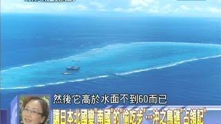 2014.09.01新聞龍捲風part1 大陸讓南海「六礁變六島」背後的算計是?
