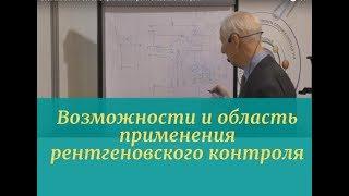 #РК_Возможности рентгеновского контроля (к.т.н. Ремизов А.Л.)