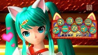 """getlinkyoutube.com-[60fps Full] Cat Ears Archive ネコミミアーカイブ """"Nekomimi Archive""""- Hatsune Miku 初音ミク DIVA English Romaji"""