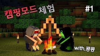 getlinkyoutube.com-[다주] 콩콩이와 함께 캠핑모드 체험! *1편 [마인크래프트/Minecraft]