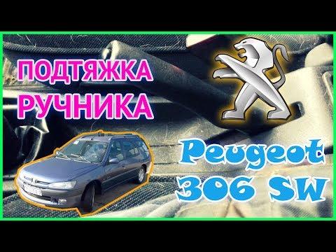Peugeot 306 SW | Подтяжка ручника