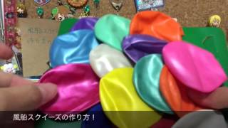 getlinkyoutube.com-風船スクイーズの作り方♥