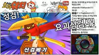 getlinkyoutube.com-요괴워치 장세라 버전 #89 [성검! 요괴성검사!] (Yo-Kai Watch)