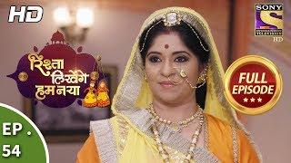 Rishta Likhenge Hum Naya  - Ep 54 -  Full Episode -  19th January, 2018
