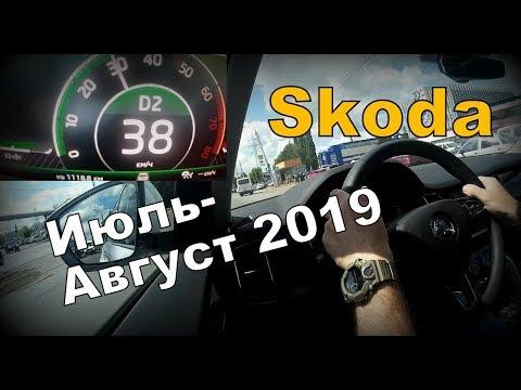 Skoda: Анонс Июль-Август 2019