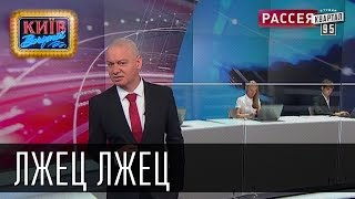 getlinkyoutube.com-Лжец Лжец, если бы Дмитрий Киселев говорил правду | Пороблено в Украине, пародия 2014