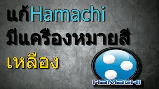 getlinkyoutube.com-แก้Hamachiมีเครื่องหมายสีเหลือง(วิธีที่2)