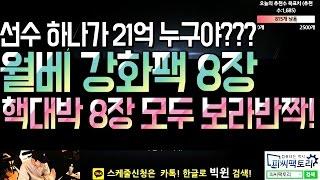getlinkyoutube.com-피파3 빅윈★월베 강화팩 8장 - 어머  8장 다 보라반짝! 개대박 선수하나가 21억? 끝났다.