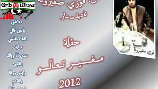 getlinkyoutube.com-طرب ليبيا - فوزي صغيرونة - حفلة مغير تعالو 2012