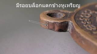 getlinkyoutube.com-ชี้ตำหนิจุดเหรียญหลวงพ่อแดงรุ่นแรก เนื้อทองแดง 1แสน