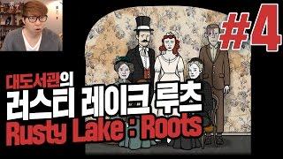 러스티 레이크 루츠] 대도서관 게임 실황 4화 - 벤더붐 가문의 숨겨진 비밀들 (Rusty Lake : Roots)