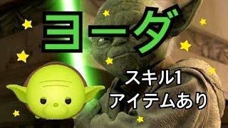 getlinkyoutube.com-【ツムツム】 ヨーダ スキル1 アイテムあり 1000万 ~ハチプー強化版?~
