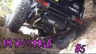 【ジムニー】大分魔道組合 in 祝子川林道#5