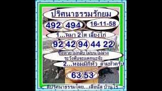 getlinkyoutube.com-เลขเด็ด 16/11/58 ปริศนาธรรมรักยม หวย งวดวันที่ 16 พฤศจิกายน 2558