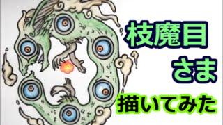 getlinkyoutube.com-[妖怪ウォッチ2 真打]  枝魔目さま 描いてみた! how to draw Youkai Watch    요괴워치