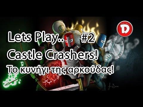 Tο κυνήγι της αρκούδας! Castle Crashers | Επ. #02