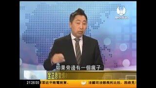 getlinkyoutube.com-走进台湾 2016 01 28 金正恩驚爆射彈22天,美國強逼中國出面擺平?