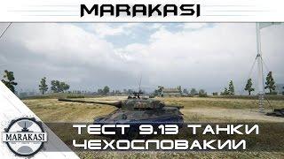 getlinkyoutube.com-Тест 9.13 World of Tanks - танки Чехословакии, карта Промзона, ап 31 танка