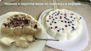 getlinkyoutube.com-Очень нежный десерт. Вкусное желе из сметаны и кефира.