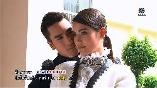 getlinkyoutube.com-ตะลุยกองถ่าย | บุษบาเร่ฝัน, เล่ห์ลับสลับร่าง | 28-10-58 | TV3 Official