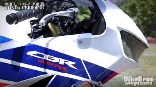 getlinkyoutube.com-やさしいバイク解説:ホンダ CBR600RR