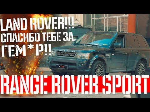 Как перевести АКПП в нейтраль на Range Rover Sport для буксиров если сел аккумулятор?