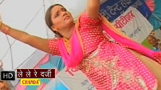 Le le Re Darji     ले ले रे दर्जी     Lalita Sharma , Jaiveer Bhati    Haryanvi Hot Ragni Songs width=