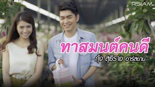 getlinkyoutube.com-ทาสมนต์คนดี : กุ้ง สุธิราช อาร์ สยาม [Official MV] | Kung Suthirat Rsiam