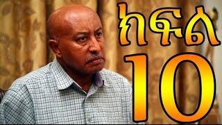 Meleket Drama (መለከት) - Episode 10 | ገመናን ይዞልን የመጣው አዶኒስ አሁን ደግሞ መለከትን እነሆ ይላል። ክፍል 10