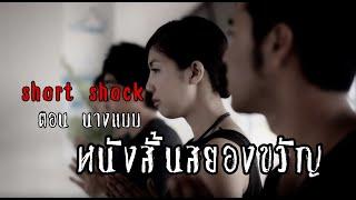 getlinkyoutube.com-รู้จริงปะ ช็อค ตอน นางแบบ