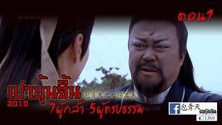 getlinkyoutube.com-เปาบุ้นจิ้น 2010 7ผู้กล้า 5ผู้ทรงธรรม ตอนที่1 ซับไทย
