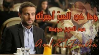 getlinkyoutube.com-وما في الحب اجبرتك :: عبد العزيز جويدة