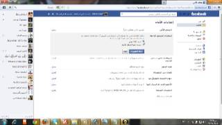 getlinkyoutube.com-شرح حماية حساب الفيس بوك من الهكر واتحدى كبآآآر الهكر انو يهكرو حسابك من (صقر كوردستان)