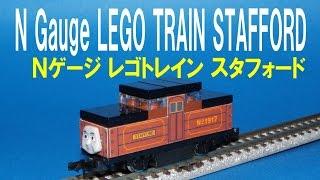 getlinkyoutube.com-Thomas & friends (N gauge mini LEGO Train STAFFORD) Nゲージ レゴトレイン きかんしゃトーマス スタフォード
