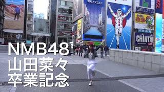 getlinkyoutube.com-山田菜々NMB48卒業メモリアルフォトブック