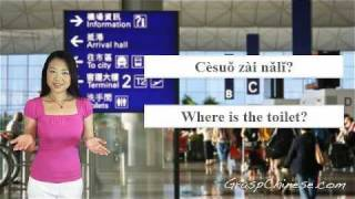 getlinkyoutube.com-Learn Chinese: Lesson 4 - Arriving at the Airport