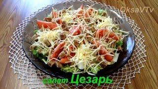 getlinkyoutube.com-салат Цезарь (самый простой рецепт). Caesar salad