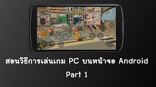 getlinkyoutube.com-[สอน] วิธีการเล่นเกม PC บนหน้าจอ Android Part 1
