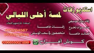 getlinkyoutube.com-اهداء من اخو العروس للعروس شيله على الكدادي مبروك ياختي باسم مشاعل 2016