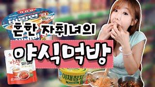 getlinkyoutube.com-그녀의일상☀︎ 흔한 자취녀의 야식먹방(비빔면,야채참치) ㅣ디바제시카(Deeva Jessica)