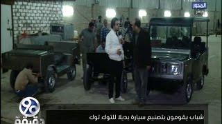 سيارة اقتصادية بديل للـ توك توك صناعة بأيدى شباب مصرية | #90دقيقة